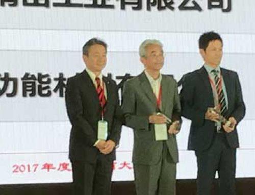 関連会社の中国天津にある「天津日科功能材料有限公司」がDMTT'17優秀サプライヤー品質部門表彰。