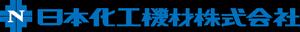 日本化工機材株式会社 Logo