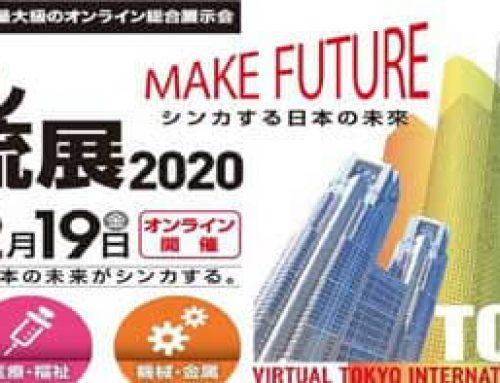 1月20日(水)〜2月19日(金)オンライン開催 『ヴァーチャル産業交流展2020』へ当社が出展します