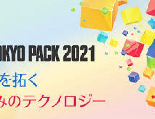 2月24日(水)〜2月26日(金)開催 『TOKYO PACK 2021』へ当社が出展します