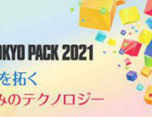 『TOKYO PACK 2021』ビジュアル・アーツ専修×日本化工機材株式会社の取り組み
