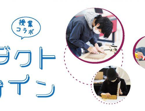 桜美林大学×日本化工機材 ビジュアル・アーツ専修の授業で協力