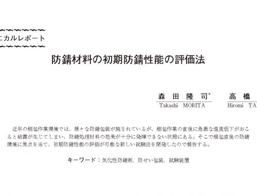 2021年3月号「防錆管理」のテクニカルレポートに弊社 化成品技術Gの論文が掲載されました。