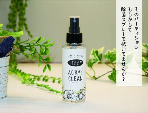 パーティション専用クリーナー 「ACRYL CLEAN(アクリクリーン)」 日本化工機材から発売!