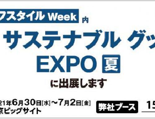 2021年6月30日(水)~7月2日(金)開催 『第1回国際サステナブルグッズEXPO夏』へ日本化工機材が出展