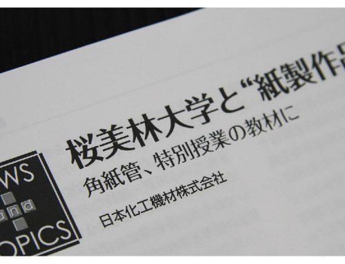 月刊カートン・ボックス(2021年7月1日発行)に、桜美林大学と弊社の授業連携に関する記事が掲載されました。