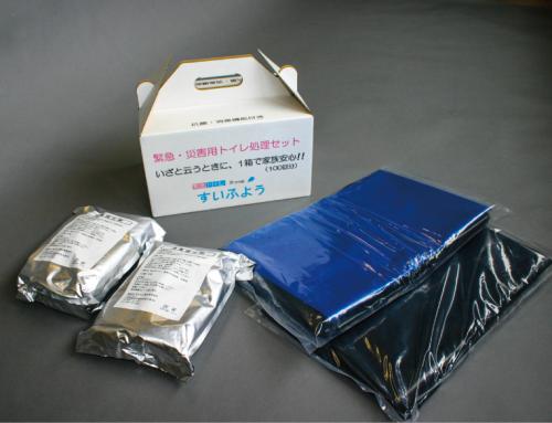 日本化工機材の「緊急時用トイレ処理セット」が 累計販売数15万個を突破!!